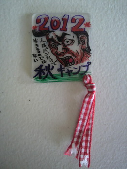 秋キャンプ作品2012.jpg